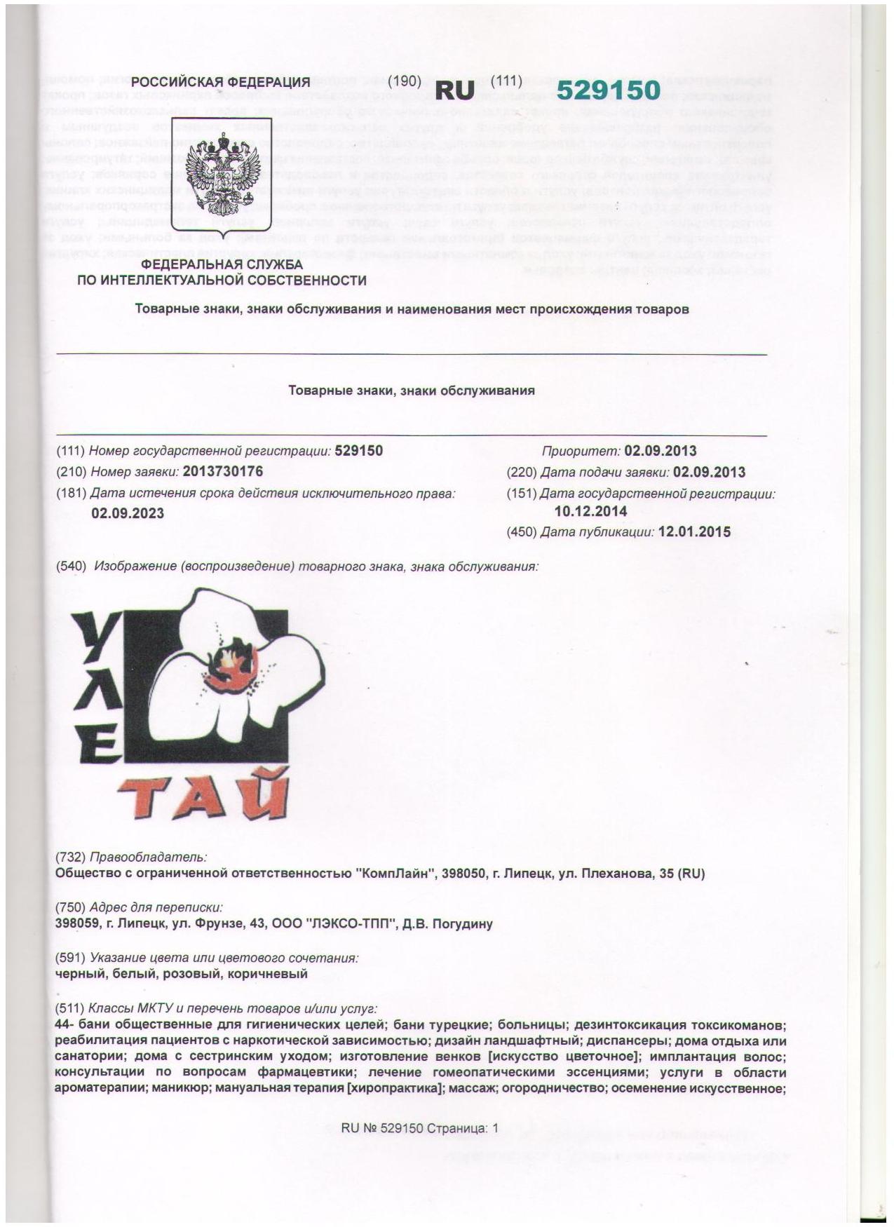 2. Компания зарегистрировала товарный знак УЛЕ-ТАЙ. Данный факт подтверждает, что мы пришли на рынок ни на один год. Мы готовы развиваться, учиться и оказывать помощь др. компаниям.