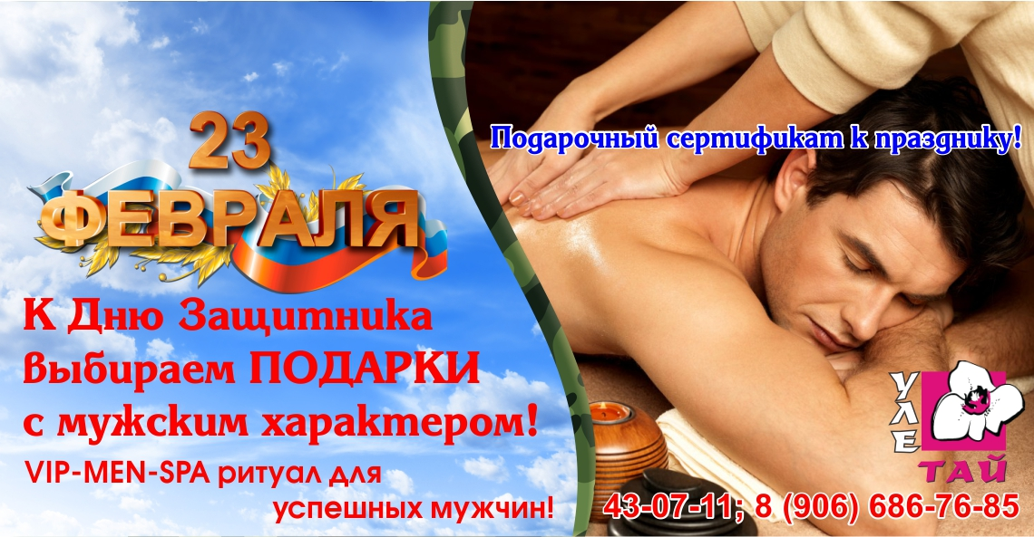 Салон тайского массажа УЛЕ-ТАЙ