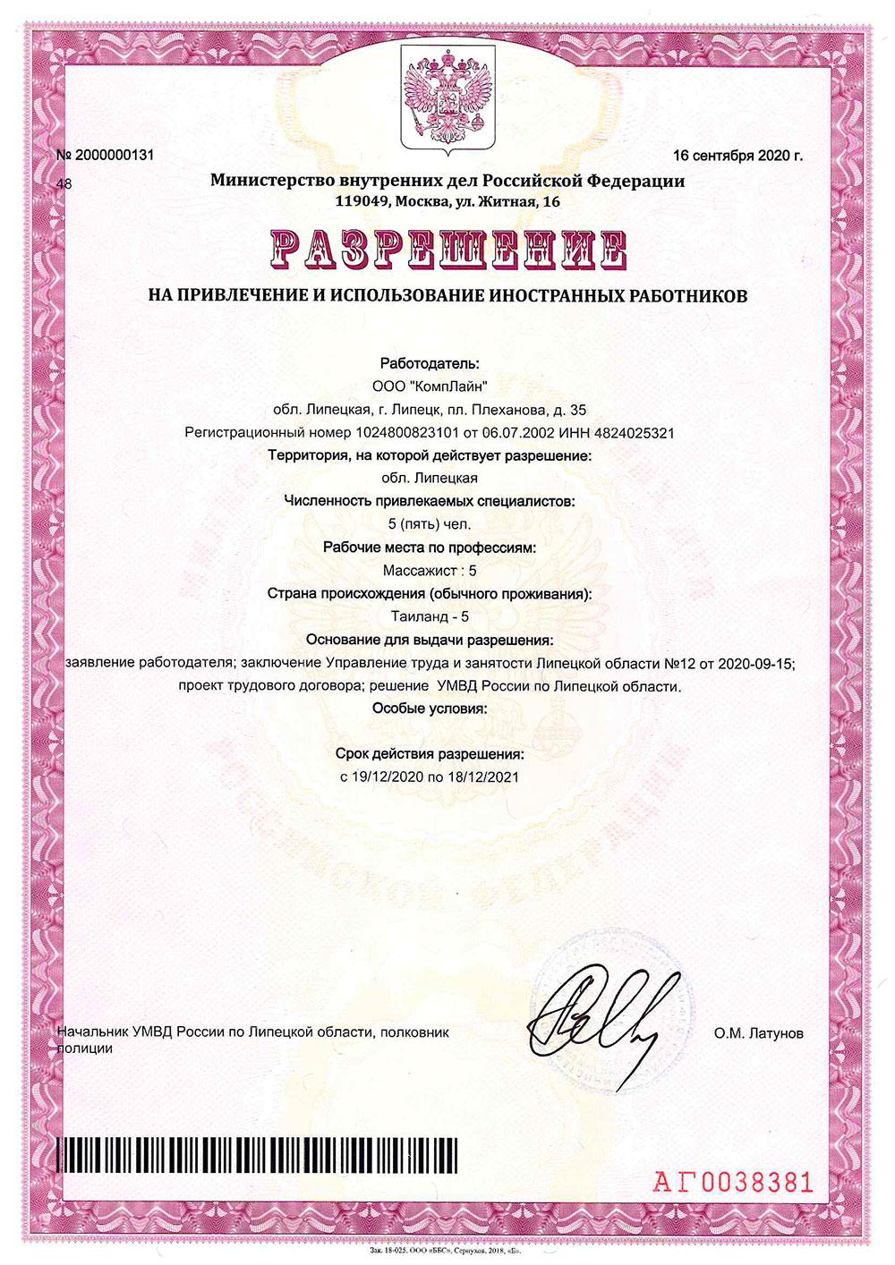 1. Разрешение на привлечение иностранной рабочей силы.